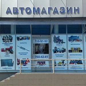 Автомагазины Тарногского Городка
