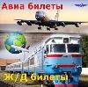 Авиа- и ж/д билеты в Тарногском Городке