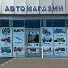 Автомагазины в Тарногском Городке