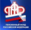 Пенсионные фонды в Тарногском Городке