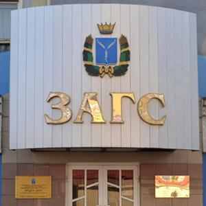 ЗАГСы Тарногского Городка